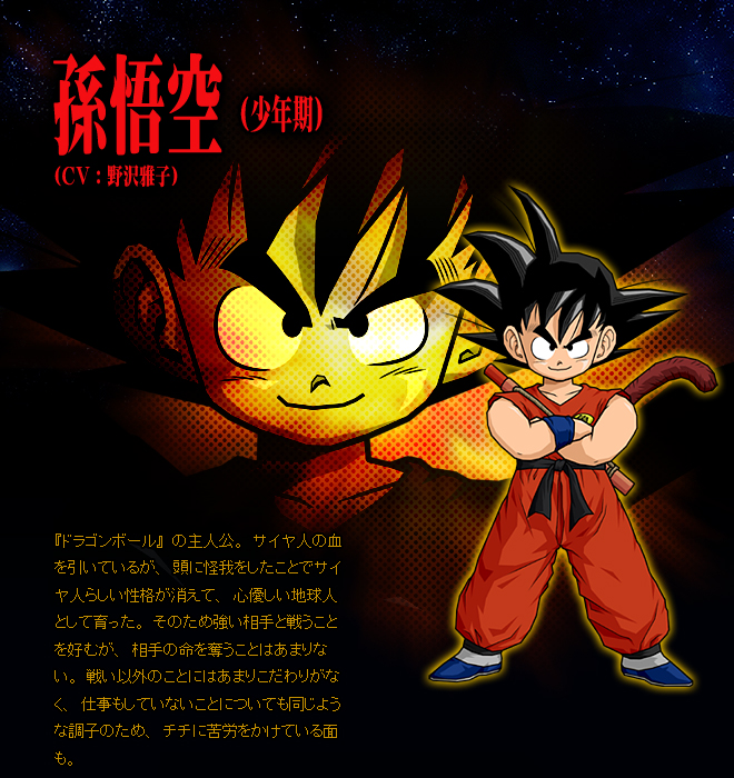 dragon ball z kid goku