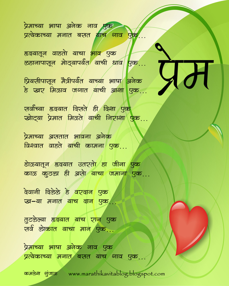 Humming Love: Love Poems and Quotes in Marathi.