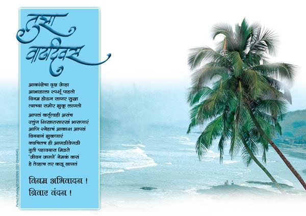 birthday kavita in marathi
