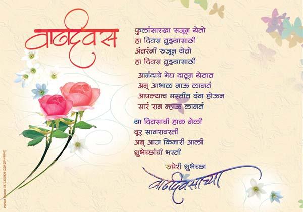 marathi kavita birthday