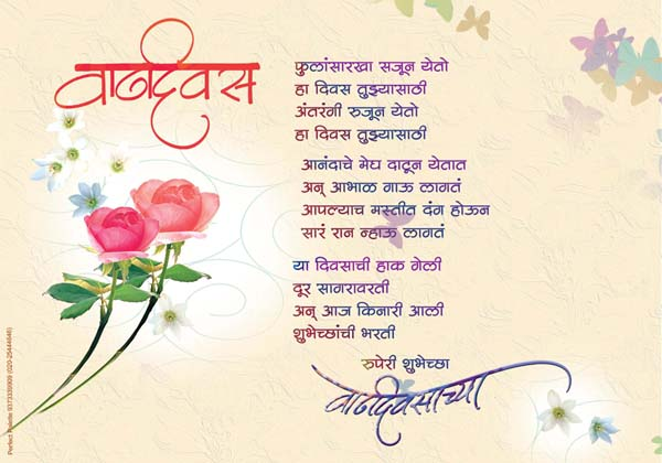 marathi birthday greetings