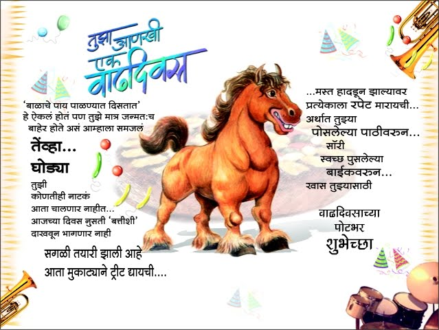 marathi kavita for birthday