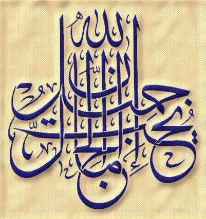 Islamic Thesis Islamic Calligraphy