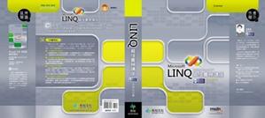 |康廷誠意力作。LINQ 唯一繁體中文書