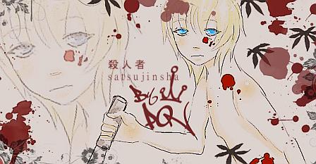 殺人者 -satsujinsha-