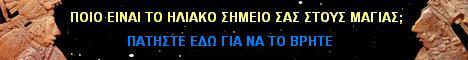 Το MAYANMAJIX στα Ελληνικά