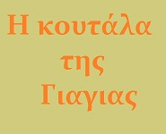 H Κουτάλα Της Γιαγιας