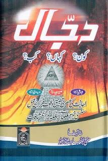 Books Dajjal---kon+kab+kahan