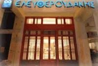 Eleftheroudakis bookstore Athens