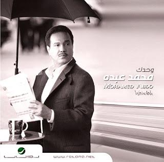 dwonload new album mohamed Abdo Wahdak حمل البوم محمد عبدو الجديد وحدك