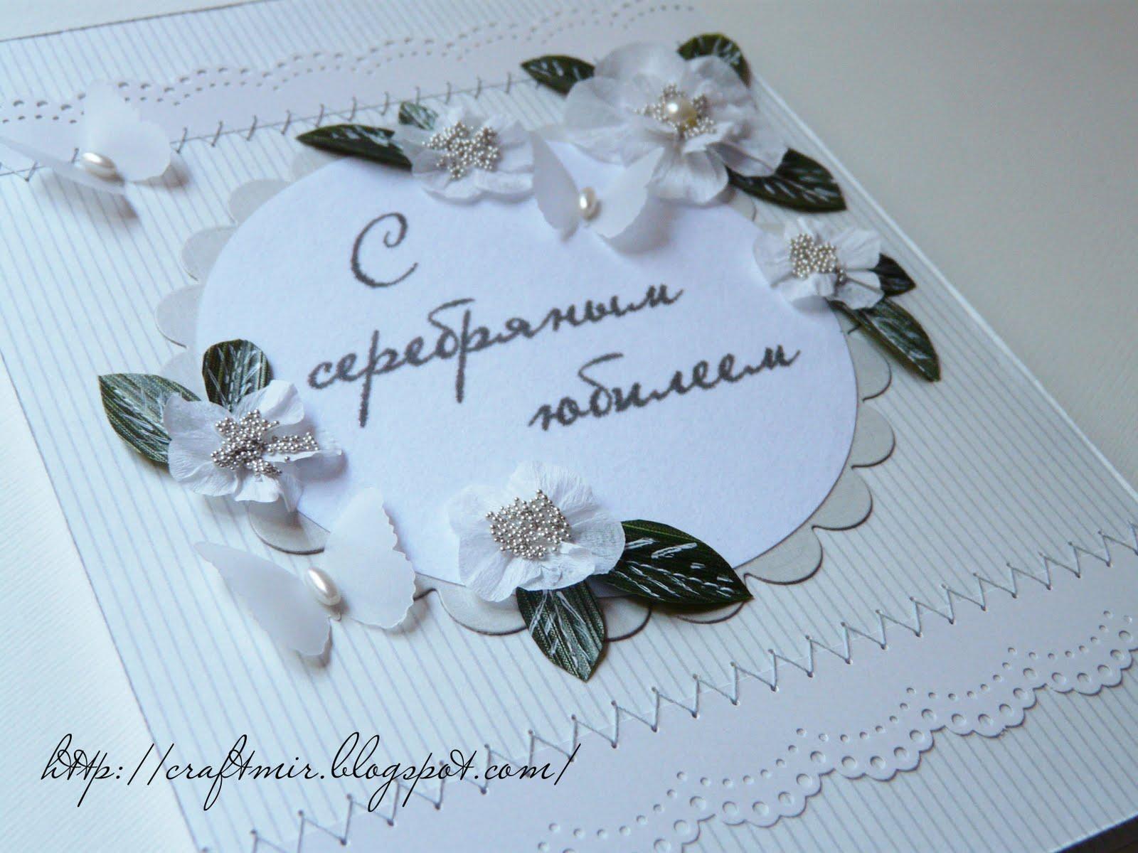 Серебряная свадьба красивые поздравления