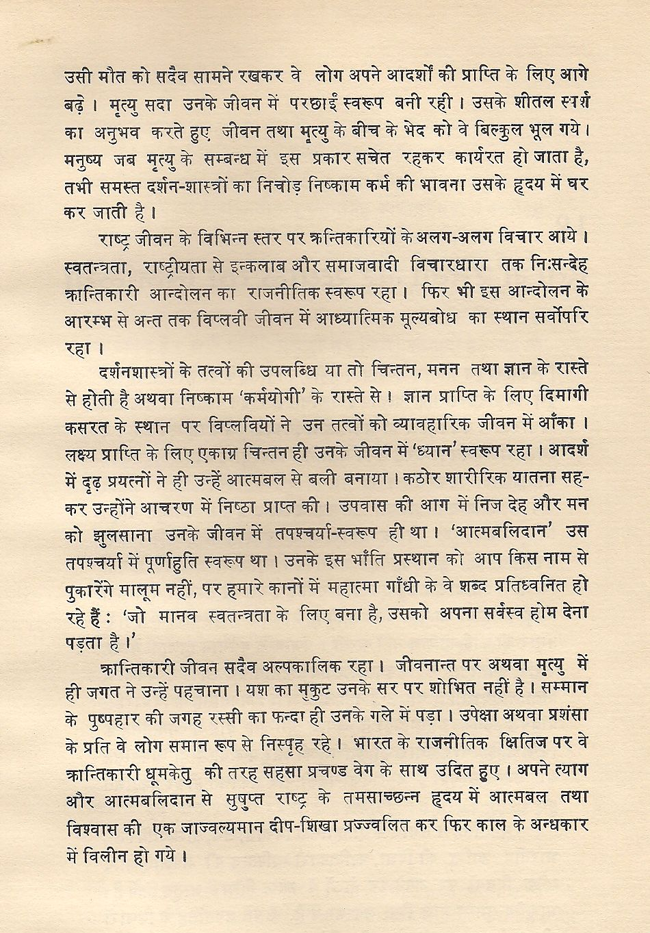 life and ideas of revolutionary bhagat singh  this article will make us understand how they prepared them selves psychologically for such a big chain of events posted by shahid bhagat singh