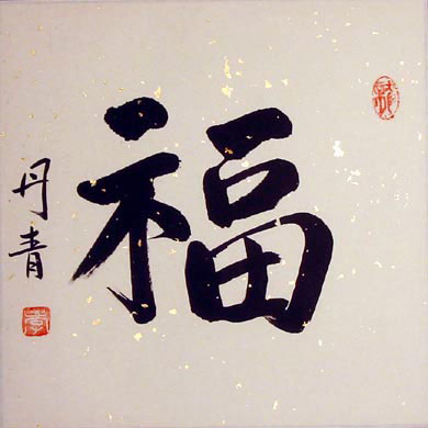 My Hong Kong Research Journal Calligraphy