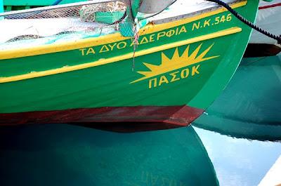 http://1.bp.blogspot.com/_SFZt0tl-B3U/ShBU-_JfQlI/AAAAAAAAfTs/14kxtBLXhOk/s400/PASOK.bmp