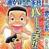 "Book Review: ""Urayasu Tekkin Kazuko"" by Kenji Hamaoka"