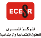Egyptian Center for Economic &amp; Social Rights
