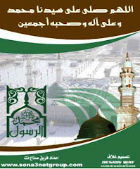 Prophet Mohamed Book:Download Now:Produced By:Sona3net