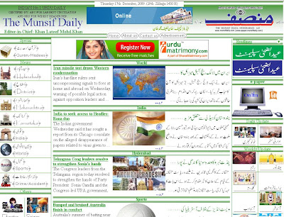 Munsif ePaper : Munsif Urdu Daily online at www.munsifdaily.com