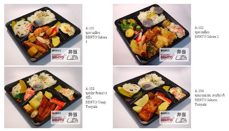อาหารกล่อง Arigato BENTO