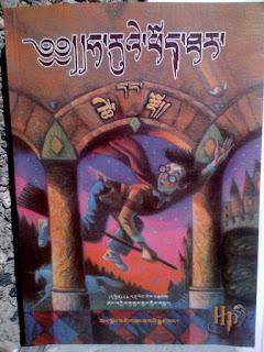 Harry Potter Goes to Tibet