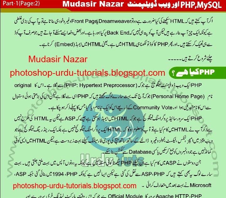 Tutorial in urdu
