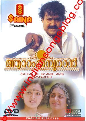 Aaram+Thampuran.jpg