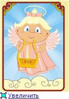 Ангел, несущий вдохновение