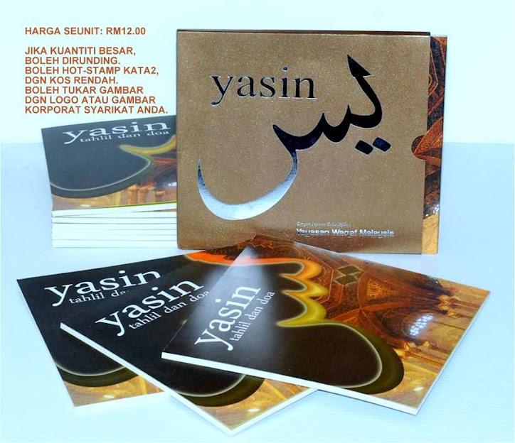 Yassin / Yasin Bertajwid