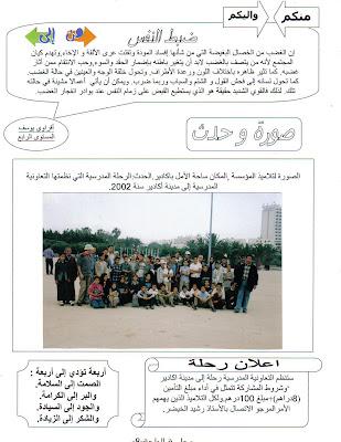 نموذج لمجلة مدرسية -مجلة الواحة العدد 4- Photo+008
