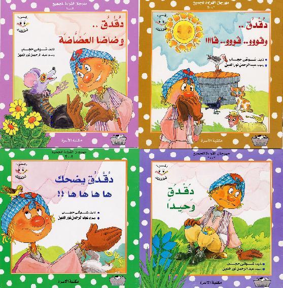 [Arabic_Childrens_Books_Dokdok.JPG]
