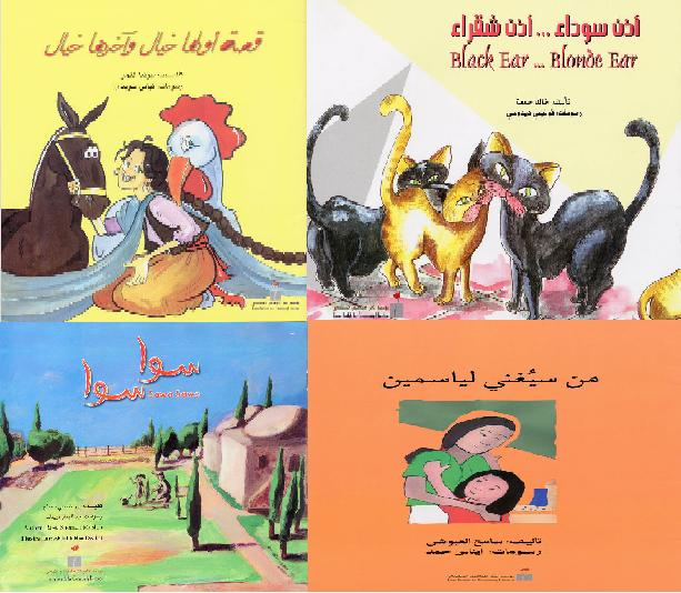 [Arabic_Childrens_Books_-_Various.JPG]