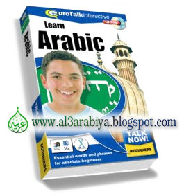 [EuroTalk+Learn+Arabic+(2CD).jpg]