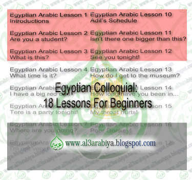 [Egyptian+Colloquial+18+Lessons+For+Beginners+egyptian+arabic