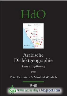 [Arabische+Dialektgeographie.jpg]