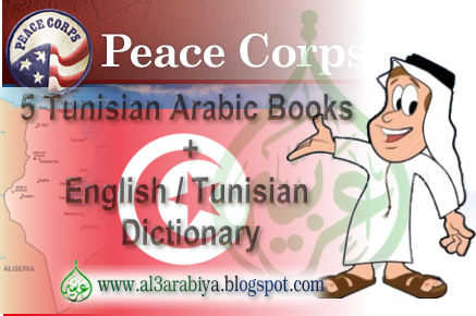 Learn Arabic for Beginner: Peace Corps: Collection of Tunisian ...
