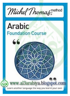 [Michel+Thomas's+Arabic+Foundation+Course.jpg]
