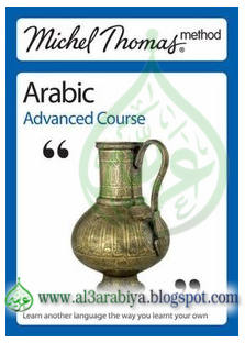 [Michel+Thomas+Method+Arabic+Advanced+Course.jpg]
