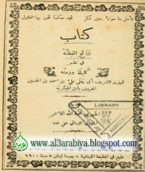 [Kitb+natij+al-finah+f+nam+Kallah+wa-Dimnah.jpg]