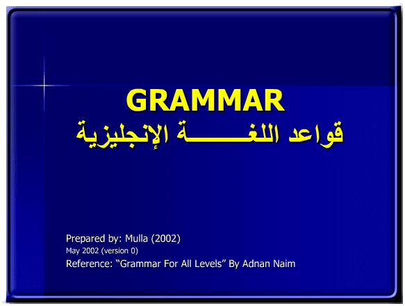 قواعد+اللغة+الإنجليزية+english+grammar+in+arabic