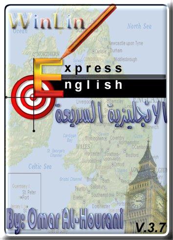 Express English 3.9.1 لتعليم قواعد اللغة الإنجليزية باللغة العربية