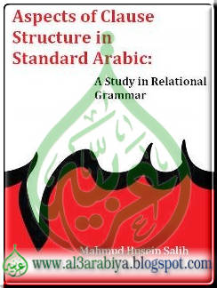 http://1.bp.blogspot.com/_SYandHDvpd4/TDYT0lqmJ-I/AAAAAAAACkw/6Y2IT-XZWSM/s1600/Aspects+of+Clause+Structure+in+Standard+Arabic+A+Study+in+Relational+Grammar.jpg