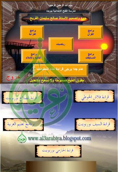 http://1.bp.blogspot.com/_SYandHDvpd4/TFAkxNxCocI/AAAAAAAACmY/JSxFT6stsFE/s1600/alfareeh.jpg