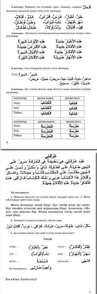 http://1.bp.blogspot.com/_SYandHDvpd4/TPOL2clWamI/AAAAAAAAC5s/0Tlj-sbwPdg/s1600/arabic%2Bkazakhistan.jpg