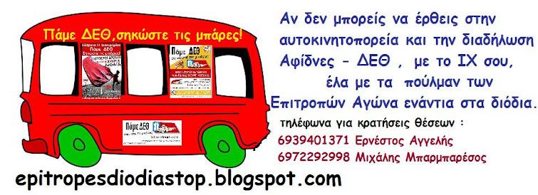 http://1.bp.blogspot.com/_SbvoaPgeFoE/TIAtRTDlqQI/AAAAAAAABL0/nsZv3FzRHvk/S755/bus+%CE%B4%CE%B5%CE%B8.jpg