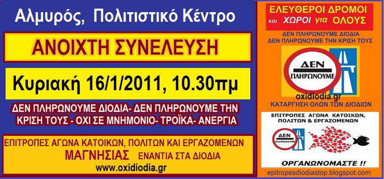 ΑΛΜΥΡΟΣ ΜΑΓΝΗΣΙΑΣ- ΚΥΡΙΑΚΗ 16/1/11, 10.30 πμ