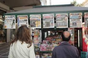 Πολιτικές εφημερίδες Αθηνών