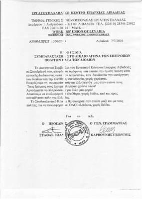 ΕΡΓΑΤΙΚΟ ΚΕΝΤΡΟ ΛΙΒΑΔΕΙΑΣ