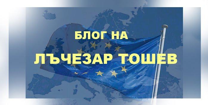 Блог на Лъчезар Тошев