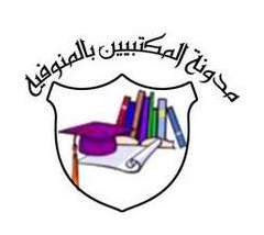 تحرير : الفرقة الرابعة قسم المكتبات جامعة المنوفية