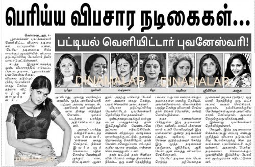 Dinamalar News Report - Popular Tamil Actress Bhuvaneswari Confessed